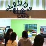 光原社會企業  Manna社企Cafe開幕