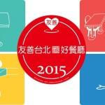 百家餐廳響應「友善台北好餐廳認證標章」
