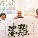 多扶慢遊x樂齡網文山店,正式開幕!