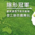 歐萊德綠色亮點 聯合國研討 台灣露臉