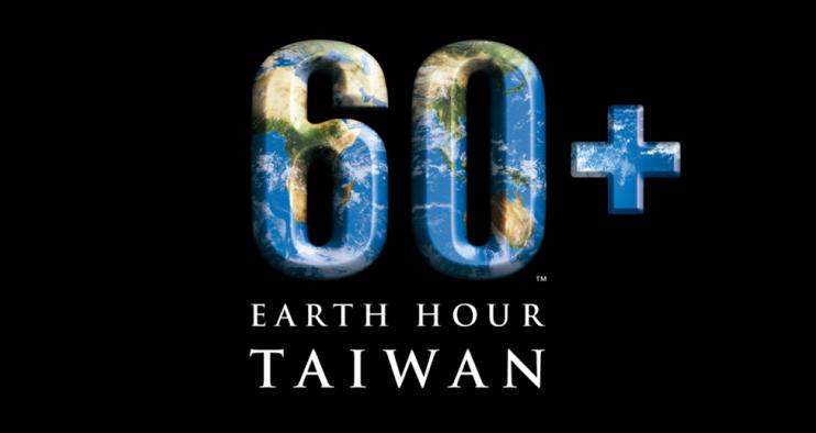 2015地球1小時