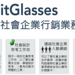 FitGlasses活動競賽 公布評委名單