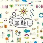 台灣無鞋日 「跟無鞋的孩子站在同一條線上」