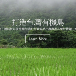 「台灣農業讚」 邀你一起爲台灣農業按個讚!
