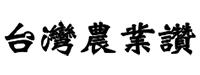 台灣農業讚 logo