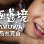 413~25 泰緬邊境 CHIMMUWA 手織品義賣會