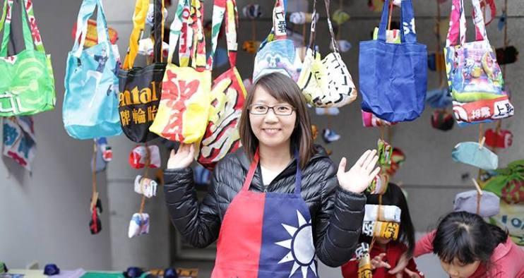 「百變旗幟」 台灣最美麗的環保文創
