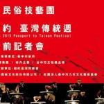 九天民俗技藝團  參加紐約《台灣傳統週》演出