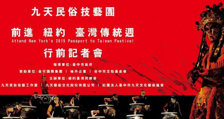 九天民俗技藝團  《台灣傳統週》演出