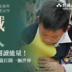 以立與誠品攜手 推出「以誠帶人」台灣計劃