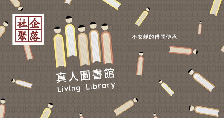 社企聚落推出「真人圖書館」系列講座