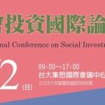 首場社會投資國際論壇 引您一探投資新方向