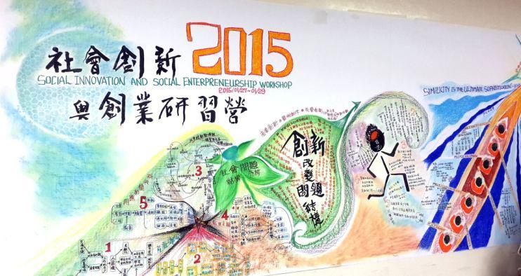 2015社會創新與創業暑期研習營