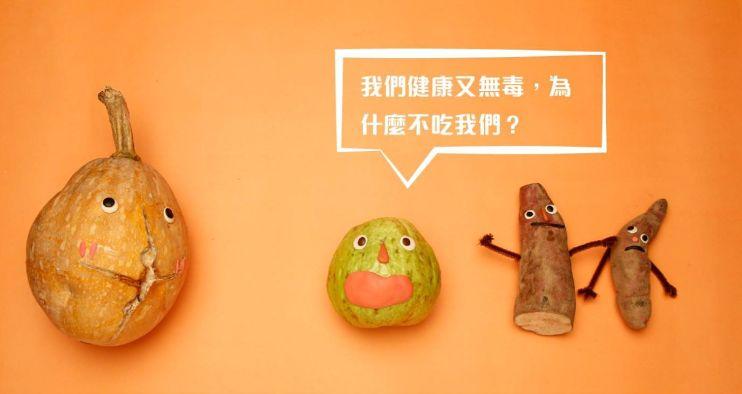 醜蔬果大翻身「格外品」推廣平台 募資倒數計時